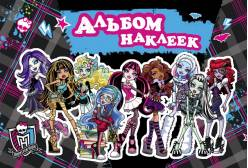 Альбом наклеек. Monster High